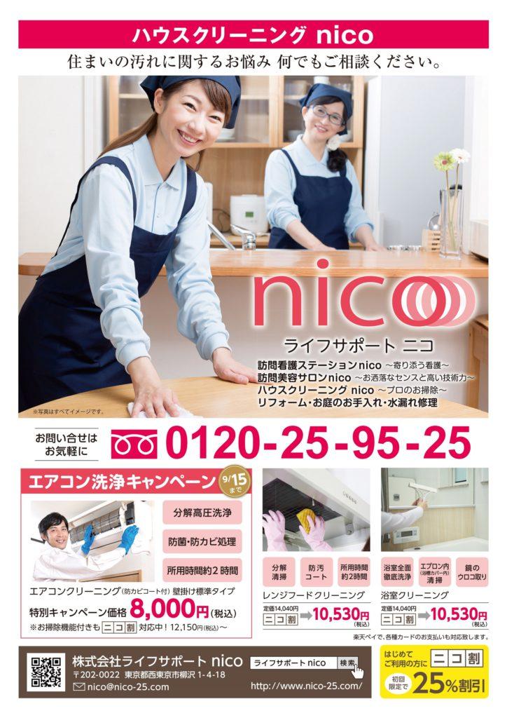 訪問美容サロンnico 新しいチラシができあがりました!(西東京・武蔵野・三鷹 ライフサポートnico)